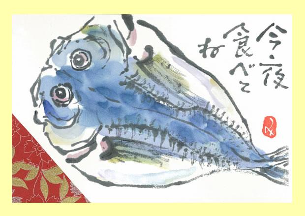 絵手紙作品15 ・ページトップへ |  絵画教室アトリエTODAY 絵手紙ギャラリー
